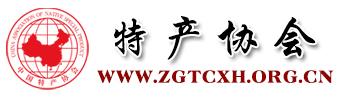 中国特产协会网